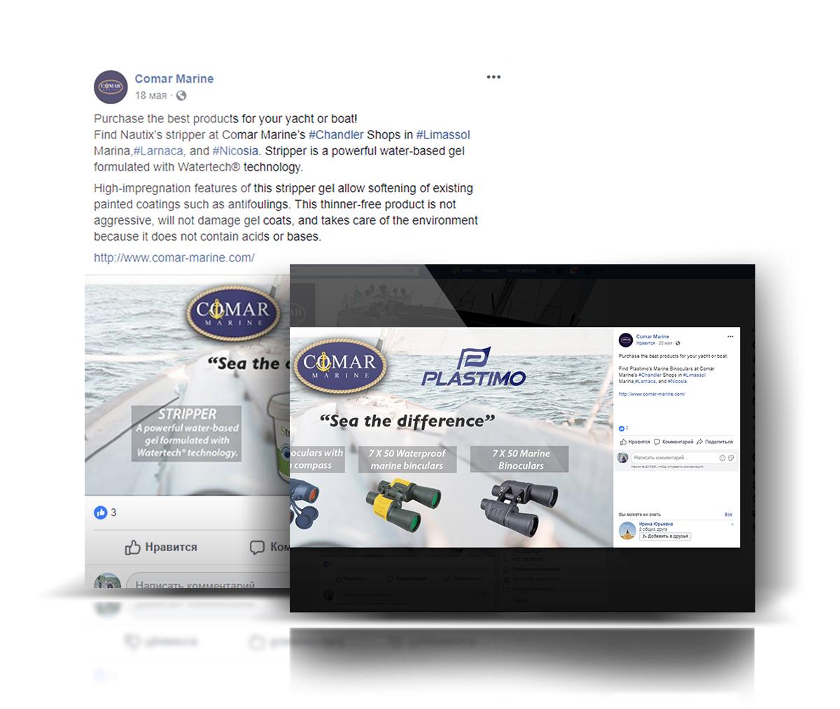 Branding Box: Social Media Comar Marine