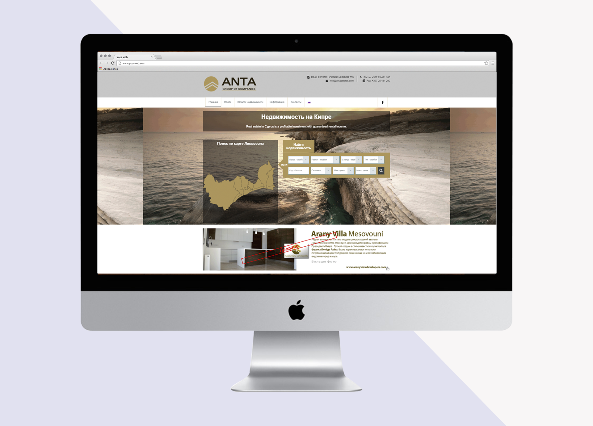 Branding Box: Website Anta Estates