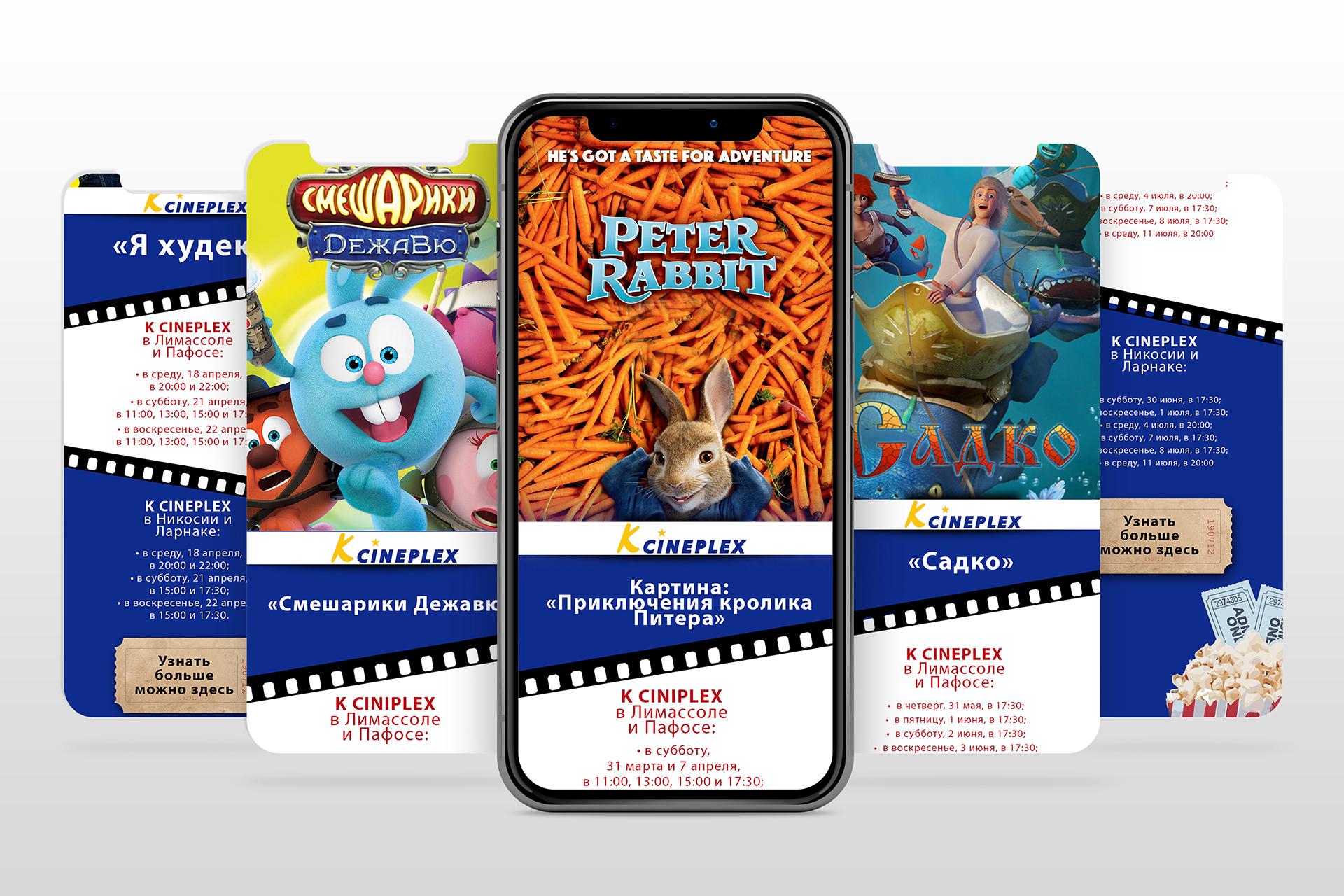 Branding Box: Newsletters K-Cineplex